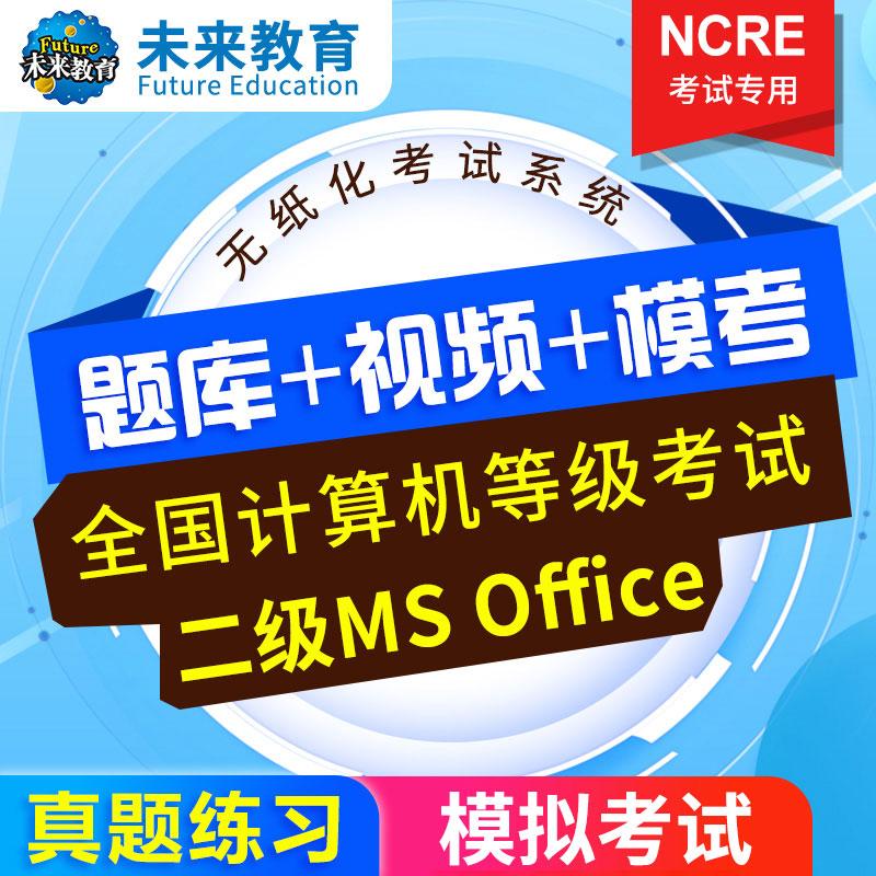 未来教育2021年全国计算机等级考试二级MS OFFICE上机题库模拟考试电脑软件+手机题库